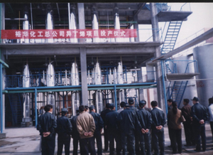 裕华化工总公司异丁烯项目投产