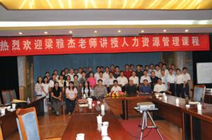 清华教授、北大特邀讲师、资深人力资源管理讲师梁雅杰讲授人力资源管理课程
