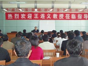 著名礼仪学专家王连义教授为裕华人带来精彩的商务礼仪讲座