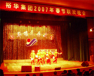2007年裕华集团举办春节联欢晚会